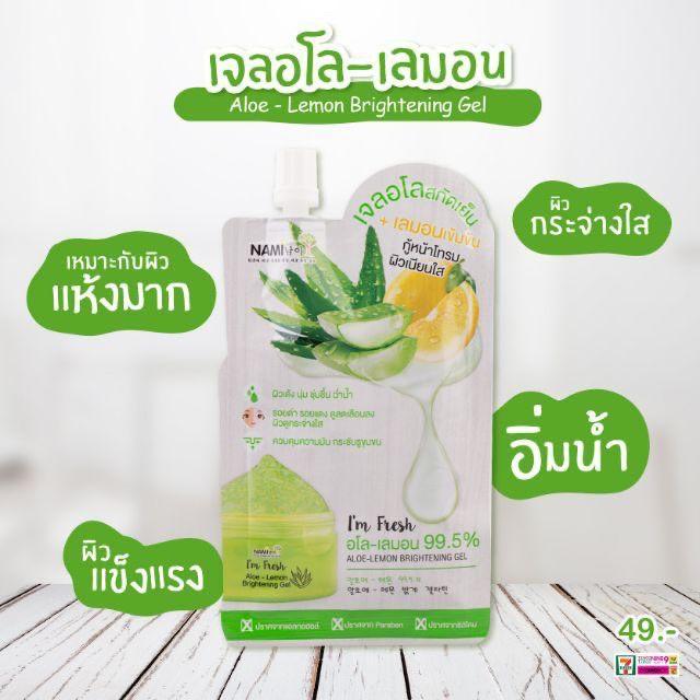 ผลิตภัณฑ์จาก Nami Aloe-Lemon Brightening Gel