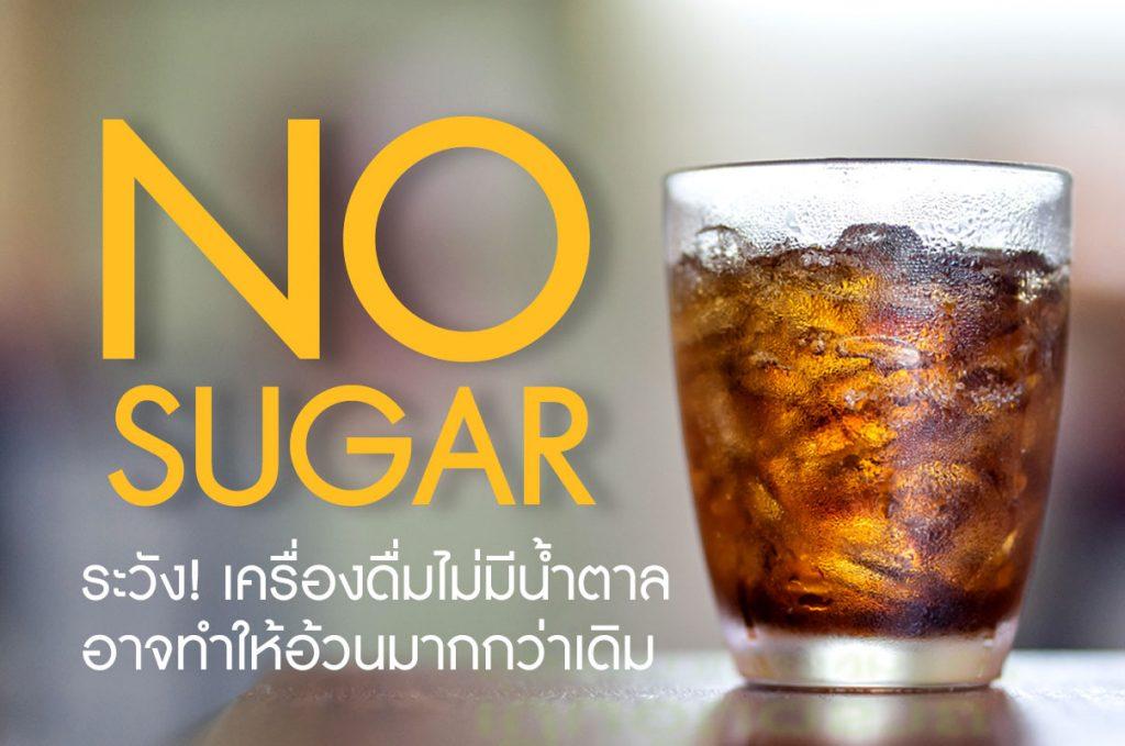 อาหารสำหรับผู้ป่วยเบาหวาน-ไม่มีน้ำตาล