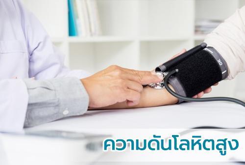โรค ความดันโลหิตสูง ควรปฏิบัติตัวอย่างไร
